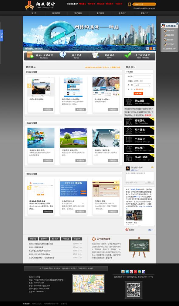 阳光设计官方网站