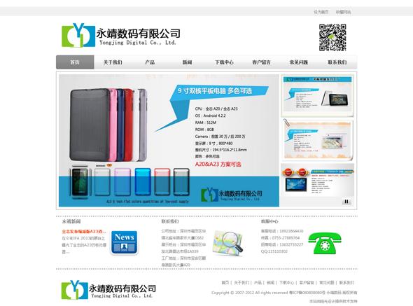 东莞永靖数码科技有限公司