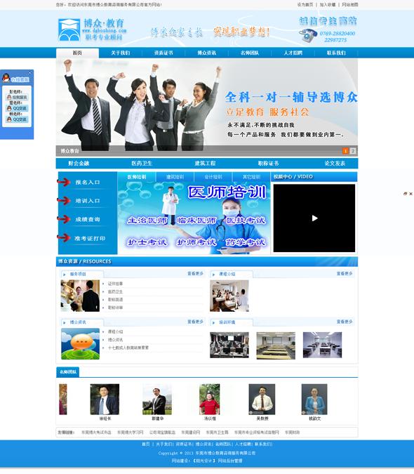 东莞博众教育咨询有限公司