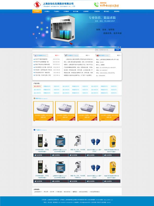 仪器设备类型公司网站