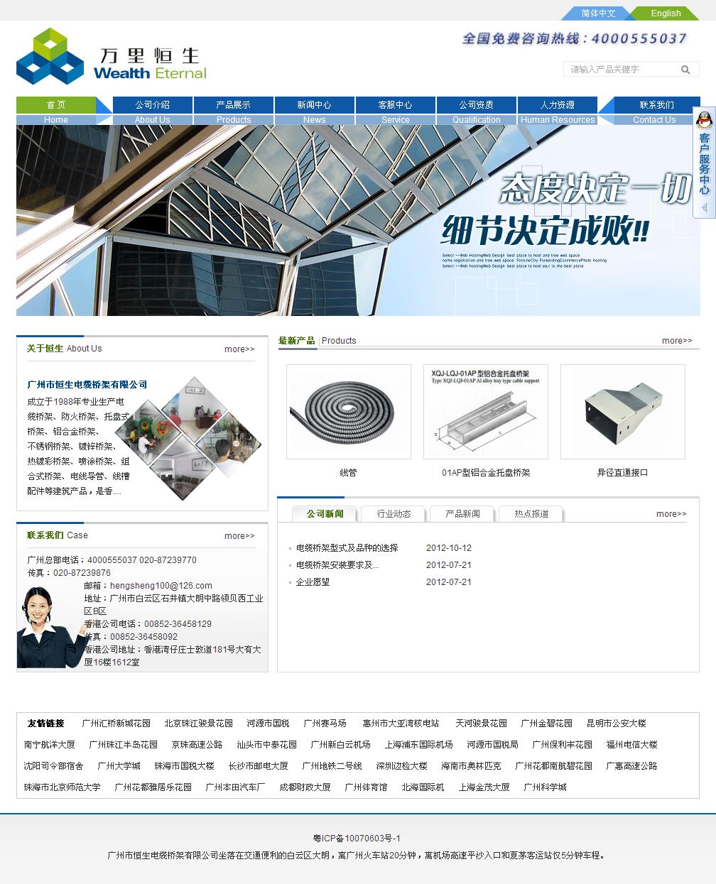 企业网站建设,阳光设计