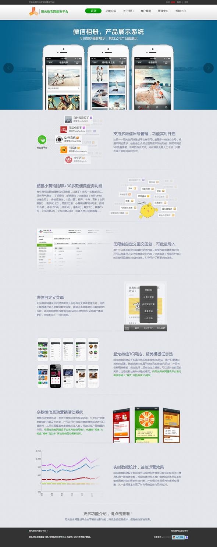 阳光微网站建设平台