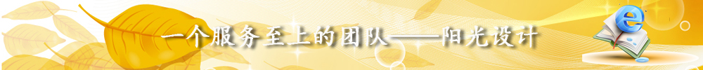 阳光设计,潮州网站设计